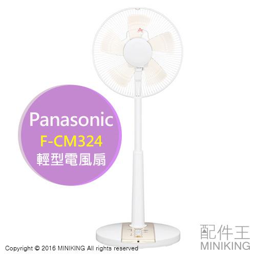 【配件王】日本代購 Panasonic 國際牌 F-CM324 直立式 輕型 電風扇 立扇 擬自然風
