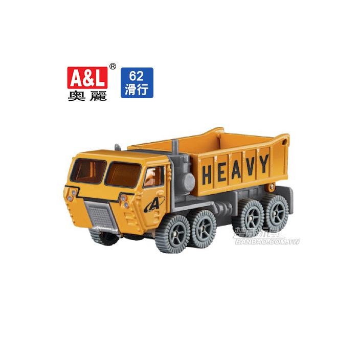 A&L奧麗迷你合金車 NO.62 重型卡車 滑行車 運土車 泥頭車 工程模型車(1:64)【楚崴玩具】