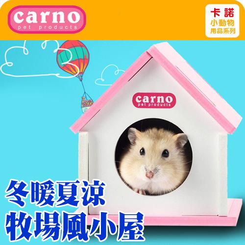 【培菓幸福寵物專營店】CARNO》卡諾45-0351倉鼠用冬暖夏涼牧場風小屋(顏色隨機出貨)