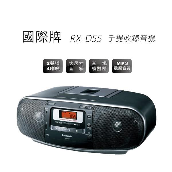 Panasonic國際牌RX-D55手提收錄音機
