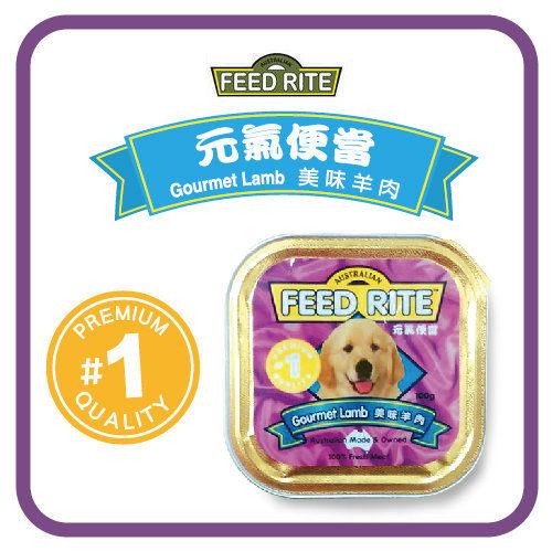 【力奇】元氣便當- 犬用餐盒- 美味羊肉-100g-27元 可超取(C051A06)