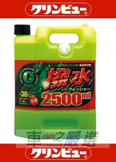 車之嚴選cars go汽車用品C-68日本TAIHOKOHZAI車用玻璃撥水雨刷精水滴不附著2.5公升裝