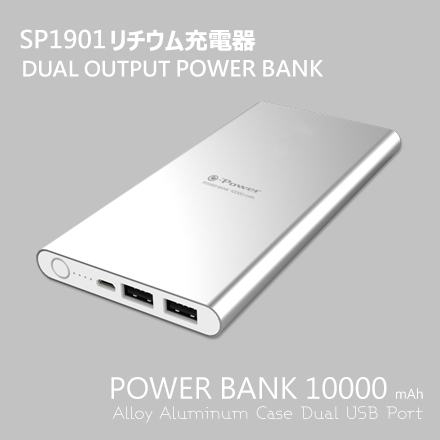 e-Power SP1901 行動電源 10000mAh-時尚銀
