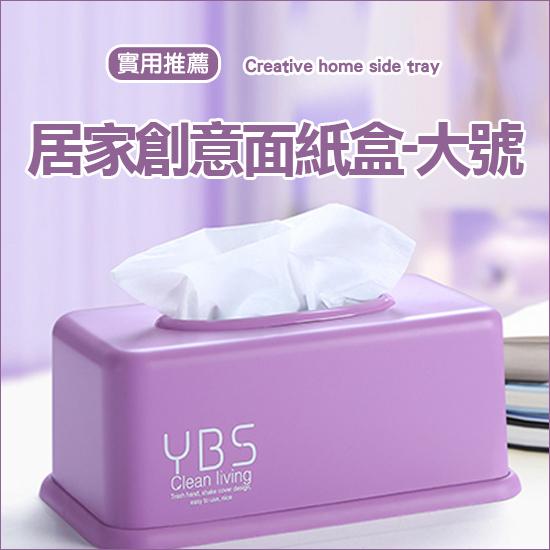 米菈生活館J131居家創意面紙盒大號抽取桌面抽紙衛生紙餐巾浴室餐廳紙巾簡約