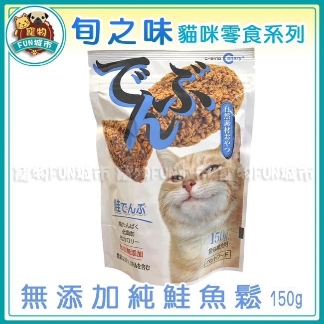 寵物FUN城市*Canary旬之味貓咪零食無添加純鮭魚鬆150g C-S410犬貓零食