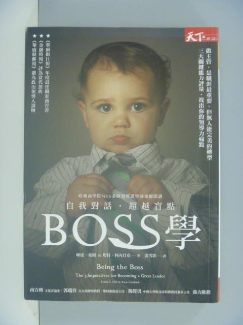 【書寶二手書T1/勵志_GBC】Boss學:自我對話 超越盲點_原價380_琳達.希爾