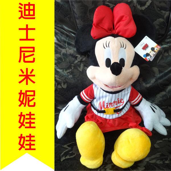 正版迪士尼米妮授權娃娃送禮推薦絨毛娃娃生日禮物流行馨飾力