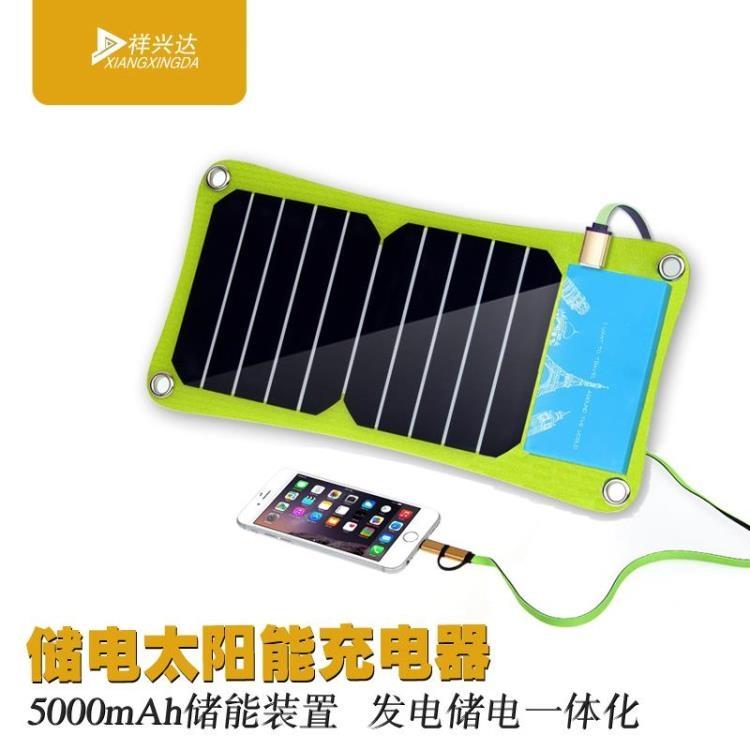 太陽能充電器板 儲電行動電源 戶外探險