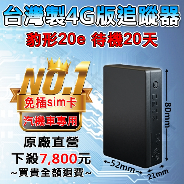 台灣製(免插卡4G版)追蹤器  待機20天![追蹤王]定位器 !   機車追蹤器,汽車追蹤器 GPS定位