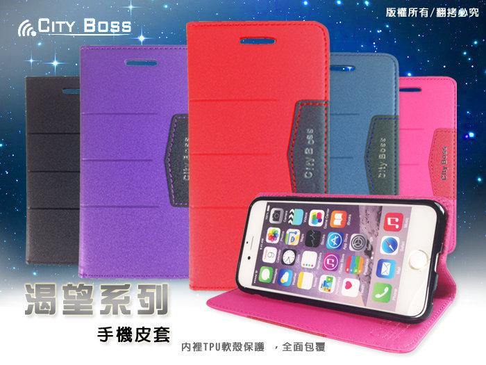 Desire 728 dual sim手機套CITY BOSS渴望系列HTC D728磁吸可站立手機皮套手機殼保護殼保護套