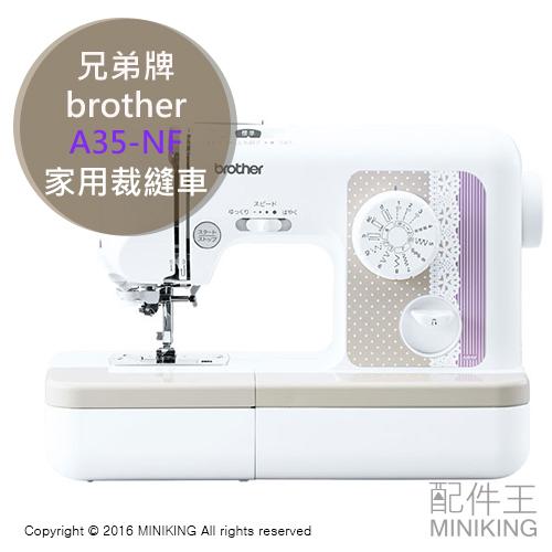 配件王日本代購兄弟牌brother A35-NF裁縫車縫紉機家用桌上型操作簡單蕾絲快速入門