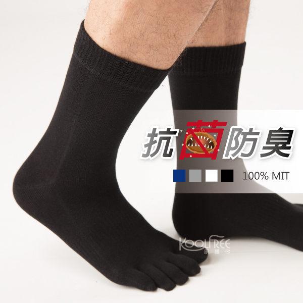 棉襪│除臭襪│抗菌防臭五趾襪【旅行家】