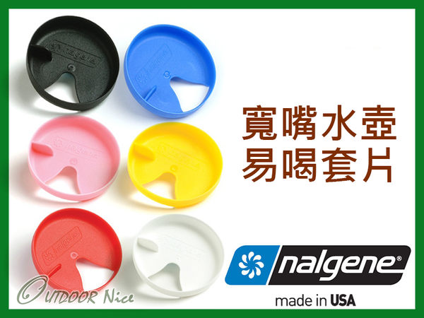 ╭OUTDOOR NICE╮美國NALGENE 易喝套片 六色 PP材質 易於喝水 容易清洗 不含雙酚A 運動水壺 不漏水