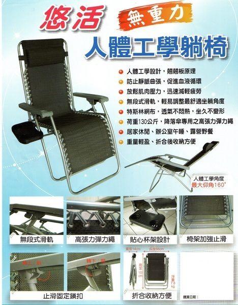 第2代悠活無重力椅附杯架人體工學椅-無段式折合躺椅休閒椅摺疊椅舒壓椅送拉力繩