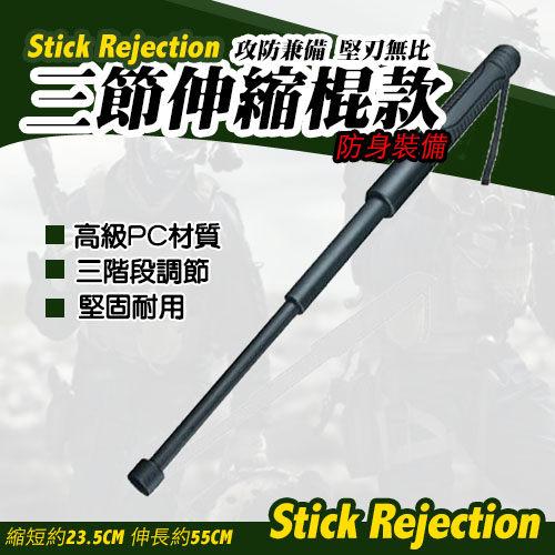 【Miss Sugar】防身武器 甩鞭 進口塑膠PV 三節伸縮棍款 女子自衛防身裝備