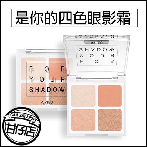 韓國Apieu是你的四色眼影霜7.6g眼部眼影盤眼妝顯色流行色光澤甘仔店3C配件