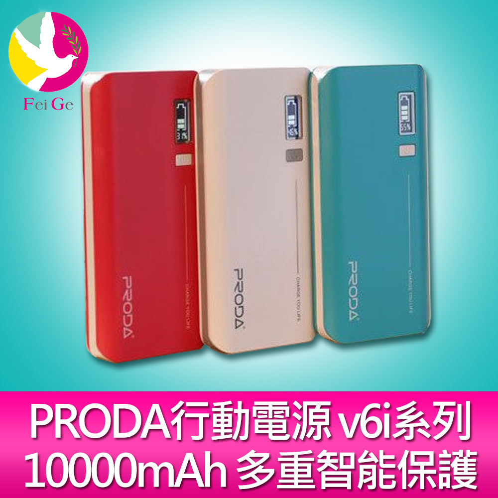 PRODA行動電源移動電源v6i系列10000mAh多重智能保護雙USB輸出LED照明燈輕巧便攜預購