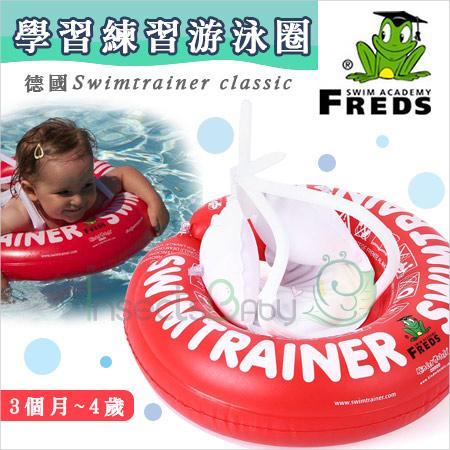 蟲寶寶德國SWIMTRAINER Class夏季學習必備學習游泳圈紅色經典款適3個月-4歲