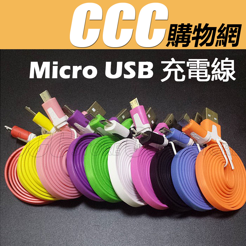 Micro USB 充電線 傳輸線 數據線 資料傳輸 扁線 手機充電 安卓接口 充電器