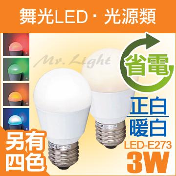 【有燈氏】舞光LED E27 3W 全電壓燈泡 氣氛燈 白 暖白 紅 橘 綠 藍光 高亮度【LED-E273】