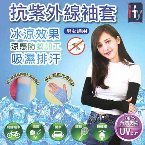 冰涼涼感防蚊吸濕排汗止滑抗紫外線袖套拇指孔設計台灣製HANG YOUNG