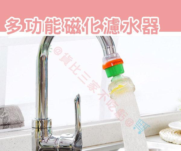 多功能活性碳磁化濾水器濾水頭過濾器飲水器淨水器水龍頭水質過濾水質殺茵重金屬過濾