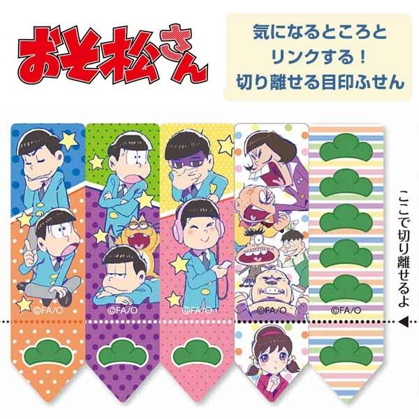 ❤Hamee 日本製 阿松小松君 六胞胎小松先生 造型便條紙 自黏貼 N次貼 辦公小物 (日常) 177-153146