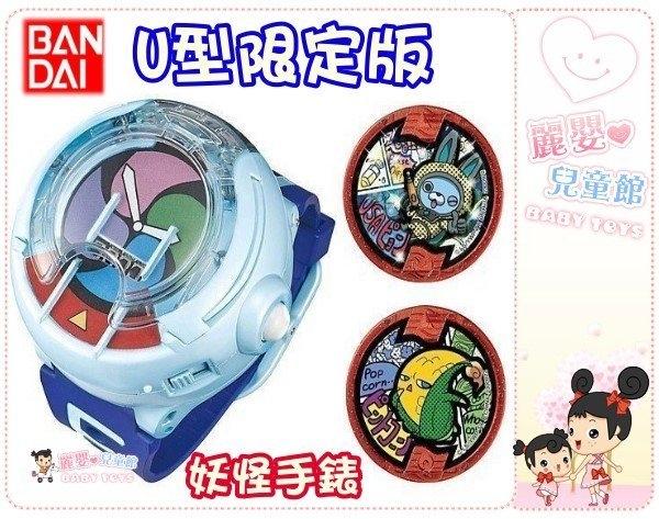 麗嬰兒童玩具館日本BANDAI-妖怪手錶U型手錶-台灣區限定版藍色.附中文發音妖怪徽章