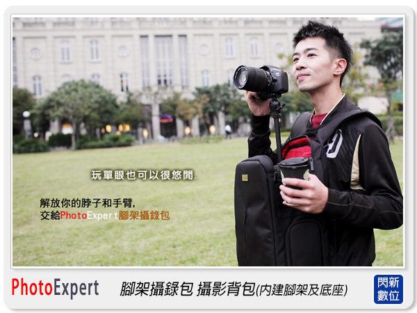 【24期0利率,免運費】PhotoExpert 腳架攝錄包 攝影背包 相機包(內建腳架及底座)