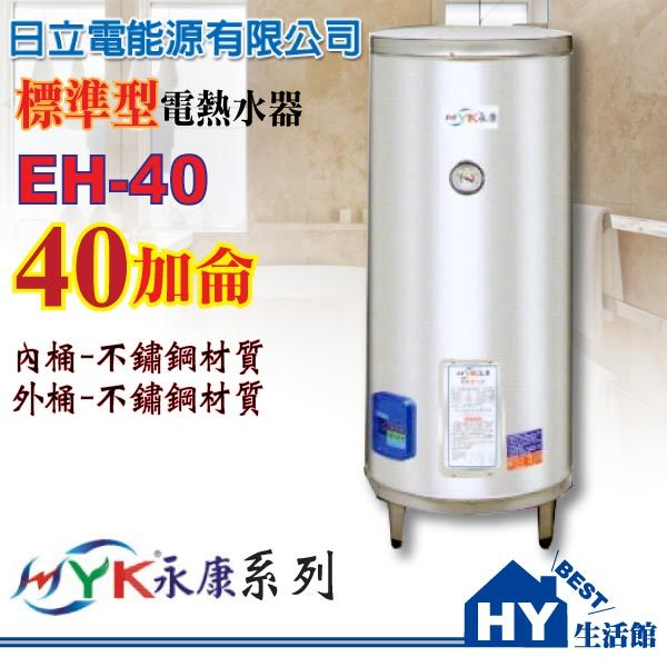 日立電 EH-40不鏽鋼儲存式電能熱水器【標準型不銹鋼電熱水器40加侖】【不含安裝、區域限制】
