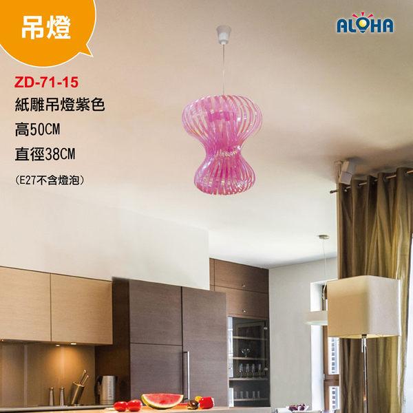 LED燈飾 客廳吊燈 DIY 紙雕吊燈紫色50x38cm (ZD-71-15)