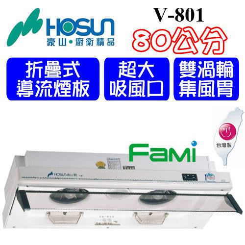 fami豪山排油煙機隱藏式V 801 80CM排油煙機