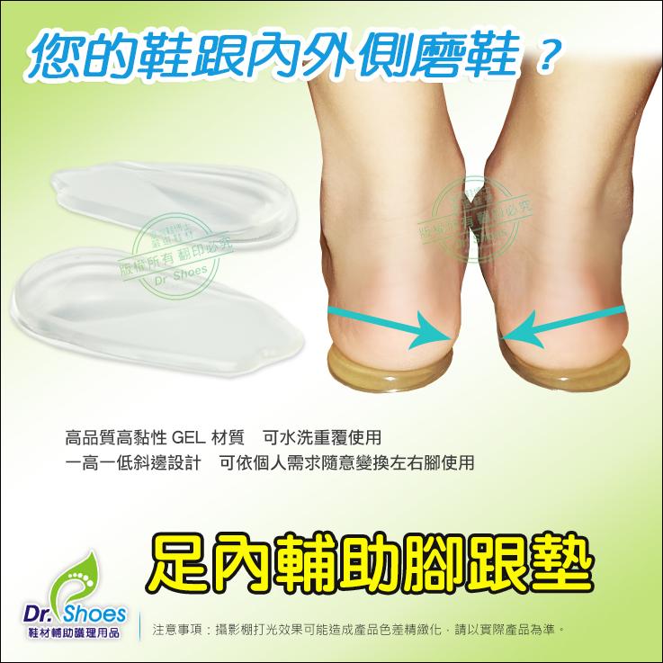 自黏足內外足跟墊x型o型鞋墊腳跟墊修鞋磨內外側透明矽膠鞋墊鞋博士嚴選鞋材