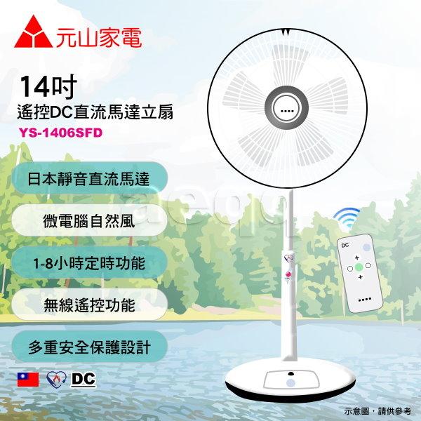 豬頭電器(^OO^) - 元山牌 14吋遙控DC直流馬達立扇【YS-1406SFD】