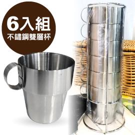 304不鏽鋼雙層杯6入組露營套杯不鏽鋼杯VS0281