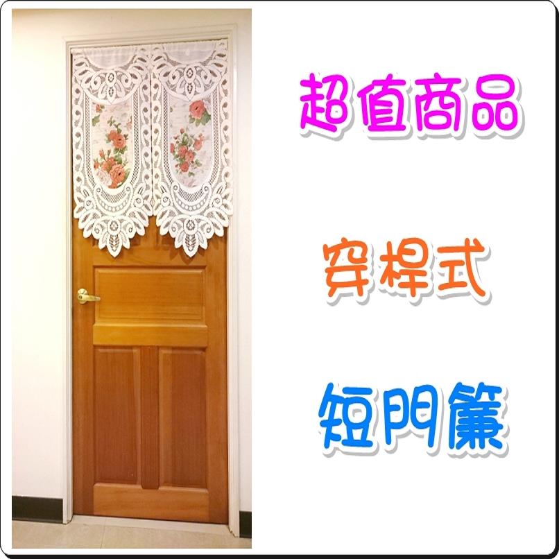 門簾/日式印花門簾/短版門簾 /85x90公分 ( ±5%)【老婆當家】