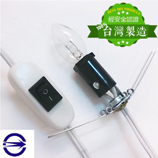 電源線[Naluxe]台灣製開關式電源線組(含燈泡)