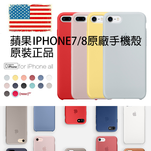 apple iPhone 7 6S Plus矽膠護套原裝原廠保護殼蘋果官方有賣iPHONE6原裝手機殼矽膠套絕對原裝