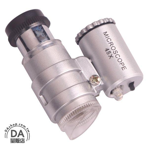 《DA量販店》45倍 LED 顯微鏡 放大鏡 小巧 實用 字畫玉石珠寶適用(34-721)