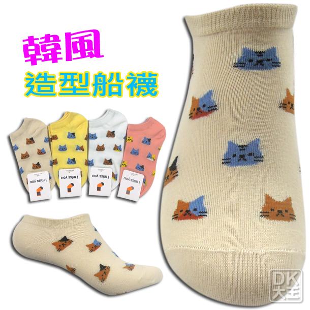 韓風造型船襪直板襪貓臉款~DK襪子毛巾大王