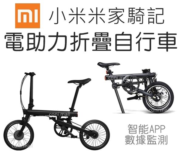 coni shop小米電助力折疊自行車智能感應電助力電動腳踏車電動自行車腳踏車特斯拉