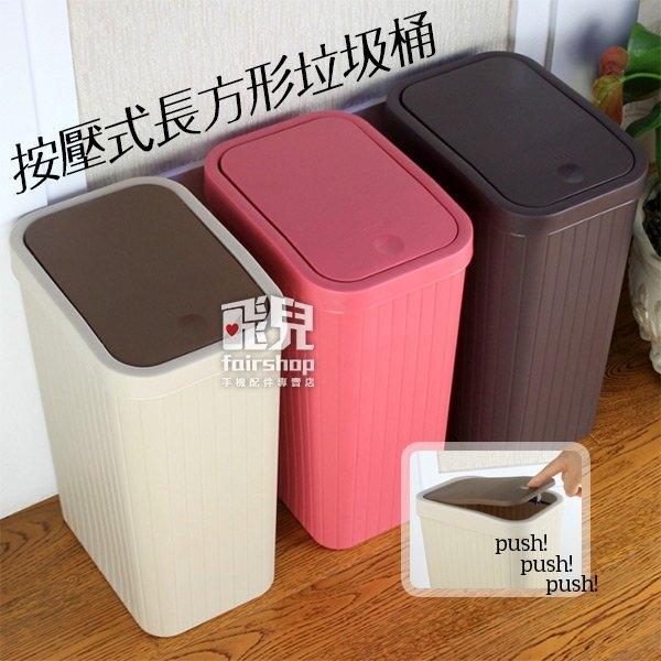妃凡垃圾袋隱藏設計按壓式長方形垃圾桶回收桶雜物桶紙屑桶居家辦公室衛浴廚房B1.9-3
