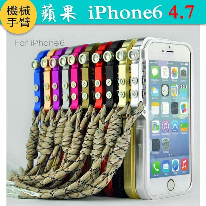 機械手臂iPhone 6金屬邊框手機殼掛繩保護套iPhone6蘋果6 4.7吋手機邊框保護殼防摔