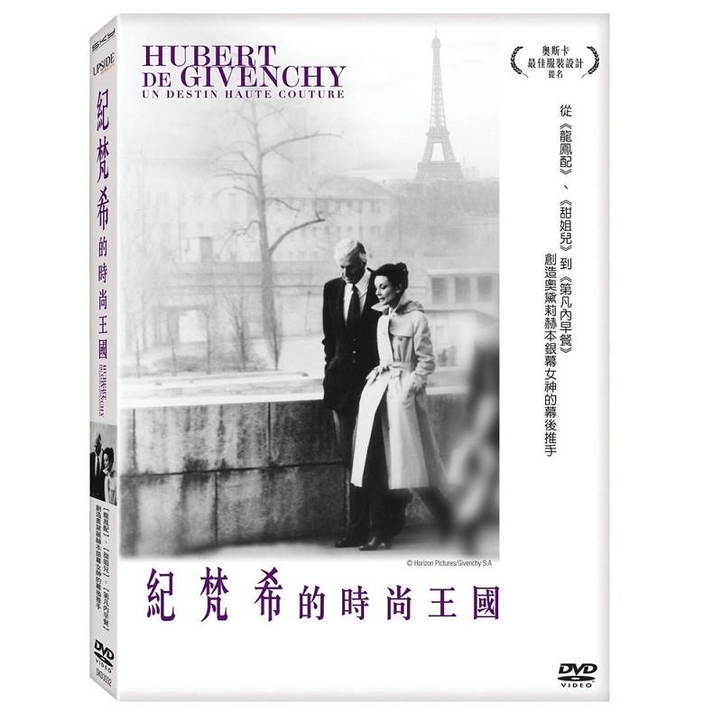 紀梵希的時尚王國 DVD (音樂影片購)
