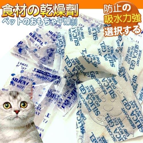 【zoo寵物商城】寵物零食飼料》專用乾燥劑‧10g*1包款式隨機出貨