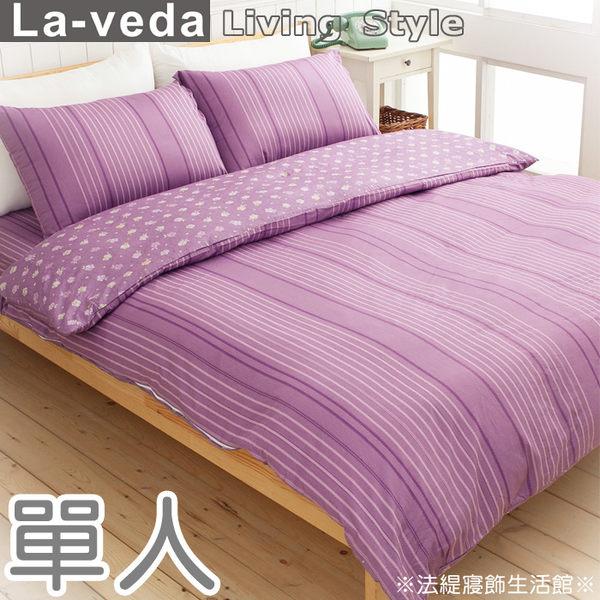 MIT精梳純棉斜紋布活性印染單人三件式兩用被床包組-夏語-條紋紫
