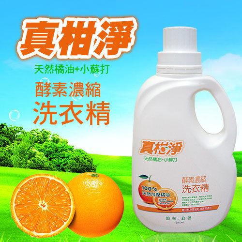 真柑淨真柑淨天然橘油小蘇打酵素濃縮洗衣精罐裝洗潔精團購超夯百貨通