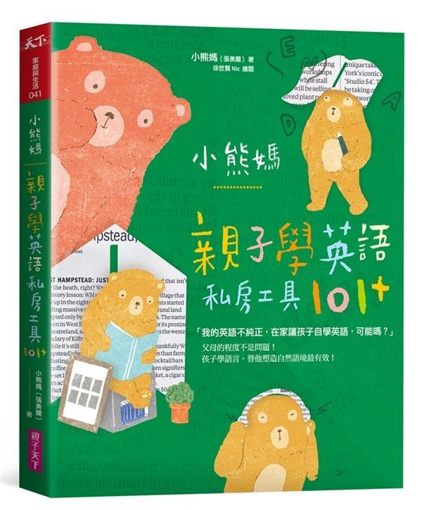 小熊媽親子學英語私房工具101