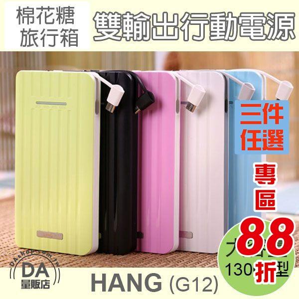 手配任選3件88折買就送指環支架HANG G12 13000棉花糖旅行箱雙輸出行動電源移動電源