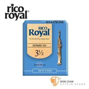 竹片美國RICO ROYAL高音薩克斯風竹片10片盒3.5號Soprano Sax